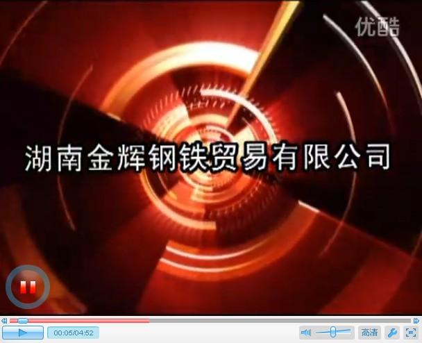 湖南金辉钢铁贸易有限公司企业宣传片