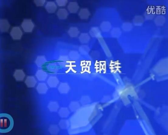 天贸钢铁网宣传视频