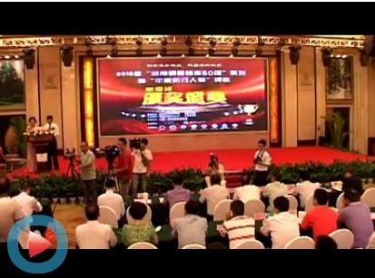 2012年湖南钢贸50强系列颁奖大会视频