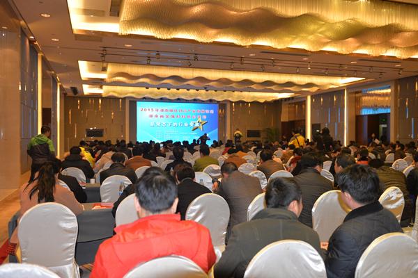 2015年湖南钢铁物流产业发展论坛暨湖南省金属材料商会年会