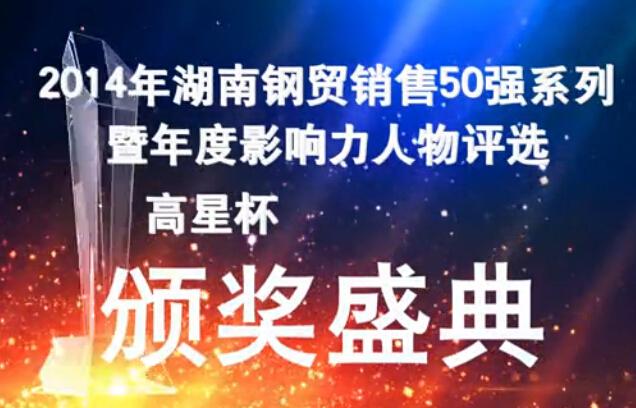 2014年湖南钢贸50强颁奖盛典