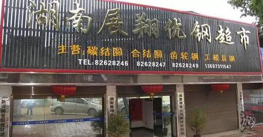 湖南展翔金属材料有限公司